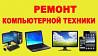 Ремонт компьютеров, ноутбуков, навигаторов, микроволновок, мультиварок Брянск