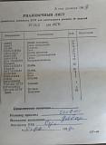 Ремкомплект выключателя УГ34/2 Сумы