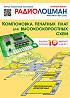 Приглашаем технических переводчиков-редаторов статей раздела «Сделай сам» Радиоэлектроника (DIY) Москва