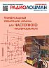 Вакансия редактора раздела «Datasheets электронных компонентов» Москва